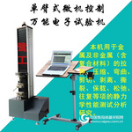 50N单臂式微机控制电子万能试验机,非金属材料拉力机