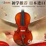精选小提琴日本进口SUZUKI铃木170小提琴初学者儿童成人专业级演奏琴