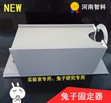 兔子固定箱 兔子生理固定器