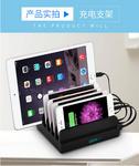 西普萊手機平板USB帶底座充電器