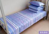 学生公寓床上用品三件套厂家直销定做批发