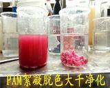 印染廢水脫色凈化聚丙烯酰胺