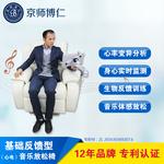 音乐放松室智能身心反馈训练系统 京师博仁专业放松按摩椅设备