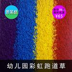 幼儿园彩虹跑道人造草坪