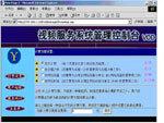 学霸2000网络行为管理系统