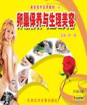 美容技术实用教材(七)·卵巢保养与生理美容