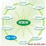 校园管理信息系统