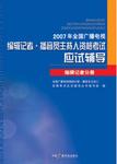 2007年全国广播电视编辑记者资格考试应试辅导丛书