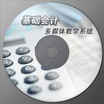 基礎會計財會類實訓軟件/基礎會計實訓系統/基礎會計教學軟件/基礎會計教學系統(供財會、財務、會計專業)