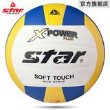 【世达-Star】排球中生专用球男女初中生训练初学者比赛硬软式VB5055C