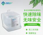 福赛生物酶品牌+教室空气净化、异味清除剂+抑菌型+母婴安全