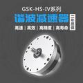 国森科协作机器人谐波减速器GSK-HS-14-30-IV高刚性2年保修