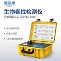 便携式水中生物毒性检测仪