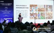IDEALENS苏文涛:用实力推动VR走进教育