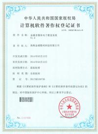 金碟电子教室系统 软件著作权登记证书