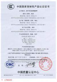 产品3c检测报告