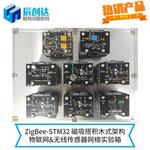 ZigBee-STM32物联网无线传感器网络实验箱 磁吸搭积木式架构 定制