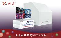 免疫机理研究NMT工作站