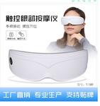 厂家直销眼睛按摩仪 电动磁性眼部按摩器 新款护眼仪礼品现货