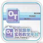 《外貿跟單模擬實習平臺》實驗實訓教學軟件