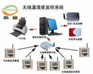 新版gsp药品储存温湿度监控系统