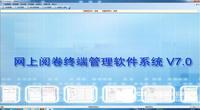 直销 网上阅卷系统 南昊网上阅卷系统报价