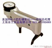 GYZJ934-1美国巴氏硬度计