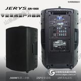 专业户外便携式K歌音响JERYS GR1800进口移动音响