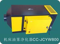 机床油雾净化器 油烟收集器 工业冷却油雾过滤系统 油烟净化厂家