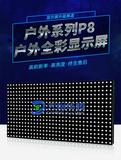 户外P8表贴三合一全彩LED显示屏