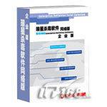 瑞星 网络企业版(1系统中心+1服务器端+25客户端)