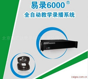 YL-6000全自动教学录播系统