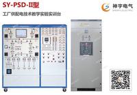 工厂供配电技术教学实验实训台(型号:SY-PSD-II)