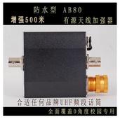 SISKO AB80无线话筒信号放大器可串联接收增强校园天线增波幅500米