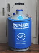 君方牌液氮罐/小型液氮罐/樣本采集攜帶更方便!