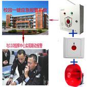 學校一鍵式緊急報警裝置、校園一鍵式報警器功能、校園一鍵式報警政策