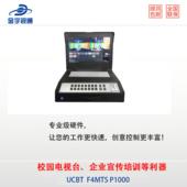 UCBT eView系列教育商業虛擬演播室系統