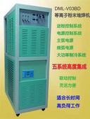 上海多木品牌等離子焊機DML-VO3BD