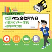 VR校園安全教育標準版 VR校園安全教育課程資源12節(含教材、VR設備、教師教學PPT)