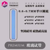 岱顶科技4ml 6ml 12ml 19ml 28ml透明平口玻璃试管平口圆底试管实验室耗材耐高温