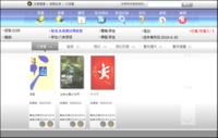 IDSmart品牌  图书馆自动化管理系统  InterREAD图书馆自动化管理系统  [云端架构支持总分馆]