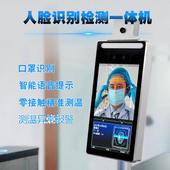 【可谈】BJJD人脸测温门禁JDAI-20N快速测温1s内,后台数据可逆,可用于测温考勤门禁