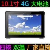 豪盾10.1寸電容高清/屏/安卓9.04G通信教育平板電腦三防廠家