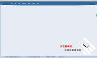 天藝圖書館自動化集成系統V4.0    [請填寫核心參數/賣點]