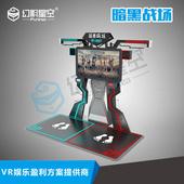 幻影星空 暗黑戰場 雙人對戰射擊 互動體驗VR設備