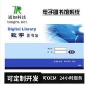 通如电子图书馆系统软件TR-DLIB 数字图书馆电子阅览室软件35万册本地部署价优