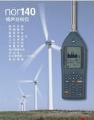 nor140手持式噪声分析仪