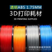 ABS耗材3D打印机线材打印笔专用塑料丝1.75/2.85/3.0mm