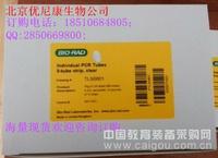 美國伯樂BIO-RAD薄壁PCR管/管蓋(熒光定量PCR八聯管)