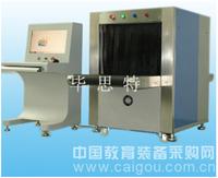 安檢排爆專用大型通道式安檢機X光機HY8065